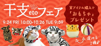 【楽天市場】キャンペーン>干支フェア:iCat【猫首輪&猫グッズ】