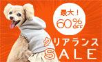 【楽天市場】iDog(アイドッグ)の犬服> クリアランスセール:犬の服のiDog