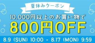 【楽天市場】キャンペーン> 夏休みクーポン