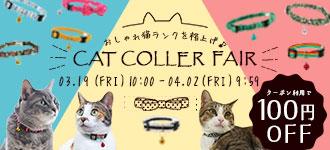 【楽天市場】キャンペーン>猫首輪フェア:iCat【猫首輪&猫グッズ】
