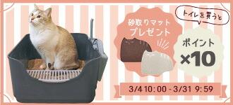 【楽天市場】キャンペーン> 猫トイレキャンペーン:iCat【猫首輪&猫グッズ】