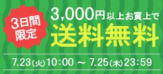 【楽天市場】キャンペーン> 3000円以上送料無料:iCat【猫首輪&猫グッズ】