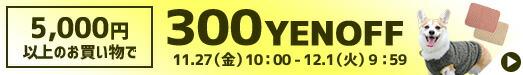 iDog5,000円以上のお買い物で300円OFFクーポンお一人様1回限り