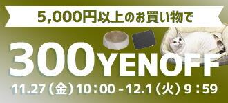 【楽天市場】キャンペーン> 5000円以上300円OFFクーポン:iCat【猫首輪&猫グッズ】