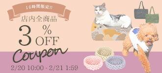 【楽天市場】キャンペーン> 店内3%OFF