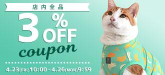【楽天市場】キャンペーン> 3%OFFクーポン:iCat【猫首輪&猫グッズ】