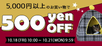 【楽天市場】キャンペーン> 5000円以上で500円OFF:iCat【猫首輪&猫グッズ】