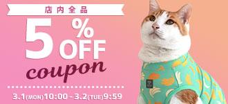 【楽天市場】キャンペーン> 店舗内全品5%OFFクーポン:iCat【猫首輪&猫グッズ】