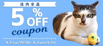 【楽天市場】キャンペーン> ●%OFFクーポン:iCat【猫首輪&猫グッズ】