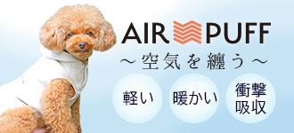 【楽天市場】iDog(アイドッグ)の犬服> お洋服タイプで犬の服を探す> AIR PUFFエアパフウェア(軽い・暖かい):犬の服のiDog