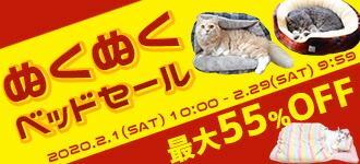 【楽天市場】キャンペーン> ベッドセール:iCat【猫首輪&猫グッズ】
