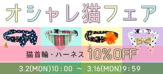 【楽天市場】キャンペーン> おしゃれ猫c:iCat【猫首輪&猫グッズ】