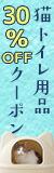 【楽天市場】キャンペーン> 猫トイレフェア30%OFF:iCat【猫首輪&猫グッズ】