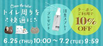 【楽天市場】キャンペーン> トイレ周りを快適に:犬の服のiDog