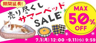 【楽天市場】キャンペーン> サマーベッドセール:iCat【猫首輪&猫グッズ】