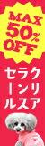 【楽天市場】キャンペーン> クリアランスセール:犬の服のiDog