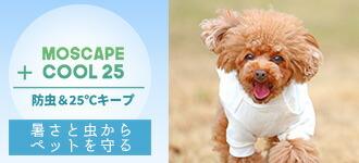 【楽天市場】iDog(アイドッグ)の犬服> お洋服タイプで犬の服を探す> MOSCAPE+COOL25モスケイプ+クール25(防蚊・ひんやり):犬の服のiDog