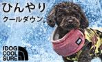 【楽天市場】iDog(アイドッグ)の犬服> IDOG COOL SURE(ひんやりクールアイテム):犬の服のiDog
