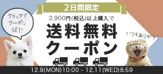 【楽天市場】キャンペーン> 3900円以上で送料無料:iCat【猫首輪&猫グッズ】