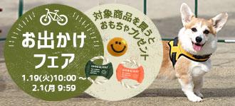 【楽天市場】キャンペーン> お出かけフェア:犬の服のiDog