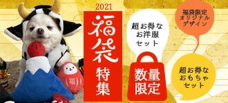 【楽天市場】季節の特集> 福袋特集:犬の服のiDog