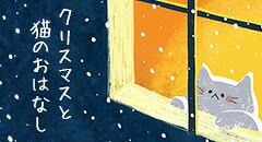 【楽天市場】特集>ネコとクリスマスの1日:iCat【猫首輪&猫グッズ】