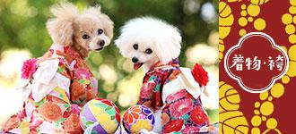 【楽天市場】iDog(アイドッグ)の犬服> お洋服タイプで犬の服を探す> 愛犬用 和装 着物 きもの 袴 晴れ着 浴衣 甚平 ドッグウェア:犬の服のiDog