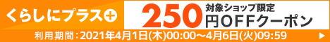 【楽天市場】くらしにプラス+   250円OFFクーポン