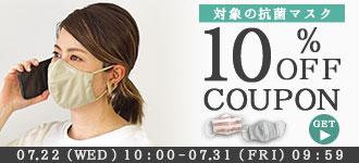 【楽天市場】キャンペーン> マスクが10%OFFクーポン:iCat【猫首輪&猫グッズ】