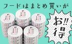 【楽天市場】フードまとめ買い:iCat【猫首輪&猫グッズ】