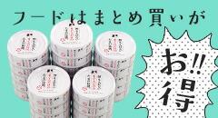 缶詰レトルトまとめ買いセット