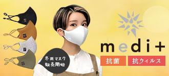 【楽天市場】オーナーグッズ・雑貨・日用品> 抗菌加工・ウィルス対策 メディプラス:犬の服のiDog