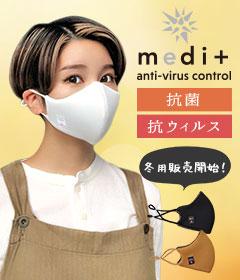 【楽天市場】抗ウィルス・抗菌 medi+(メディプラス):iCat【猫首輪&猫グッズ】