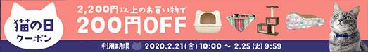 猫の日クーポン2,200円以上の買い物で200円OFFクーポン