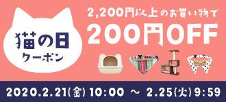 【楽天市場】キャンペーン> 猫の日クーポン:iCat【猫首輪&猫グッズ】
