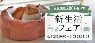【楽天市場】キャンペーン> 新生活フェア