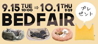 【楽天市場】キャンペーン> ぬくぬくベッドフェア:犬の服のiDog