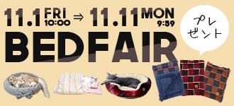 【楽天市場】キャンペーン> ぬくぬくベッドフェア:iCat【猫首輪&猫グッズ】