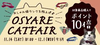 【楽天市場】キャンペーン> おしゃれ猫フェア:iCat【猫首輪&猫グッズ】