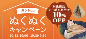 【楽天市場】キャンペーン> ぬくぬくベッドフェア