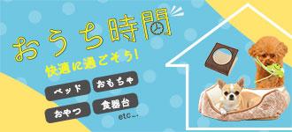 【楽天市場】おうち時間特集:犬の服のiDog