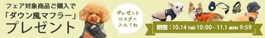 【楽天市場】【楽天市場】【 プレゼント 】フェア対象商品ご購入で「ダウン風マフラー」プレゼント【 あす楽 翌日配送 】:犬の服のiDog