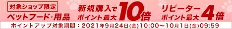 【楽天市場】ペットフード・用品ポイント最大10倍キャンペーン