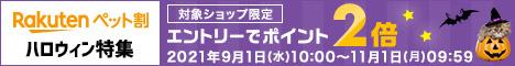 【楽天市場】ハロウィン特集2020 ペットのハロウィングッズ