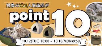 【楽天市場】キャンペーン>ポイント10倍:iCat【猫首輪&猫グッズ】