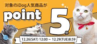 【楽天市場】キャンペーン> ポイント5倍キャンペーン:iCat【猫首輪&猫グッズ】