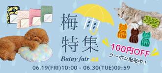 【楽天市場】季節の特集> 梅雨特集:犬の服のiDog