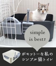 【楽天市場】猫のトイレ用品 猫砂 砂とりマット> トイレ・トイレ用品:iCat【猫首輪&猫グッズ】