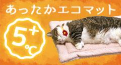 ブランケット・マット:iCat【猫首輪&猫グッズ】