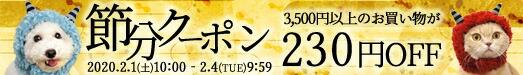 3900円以上購入で送料無料クーポン